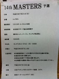 7/21(日)マスターズ奈良県予選