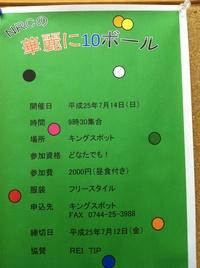 7/14(日)NRC10ボール