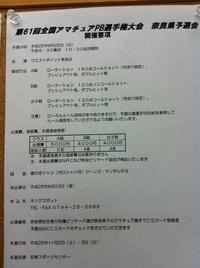 全国アマチュアPB選手権大会 奈良県予選