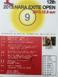 12月8日(日)奈良エキサイトOP要項