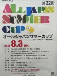 ☆オールジャパンサマーカップ要項☆