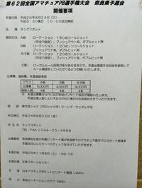 ☆全国アマチュアPB奈良県予選(アマローテ)要項☆